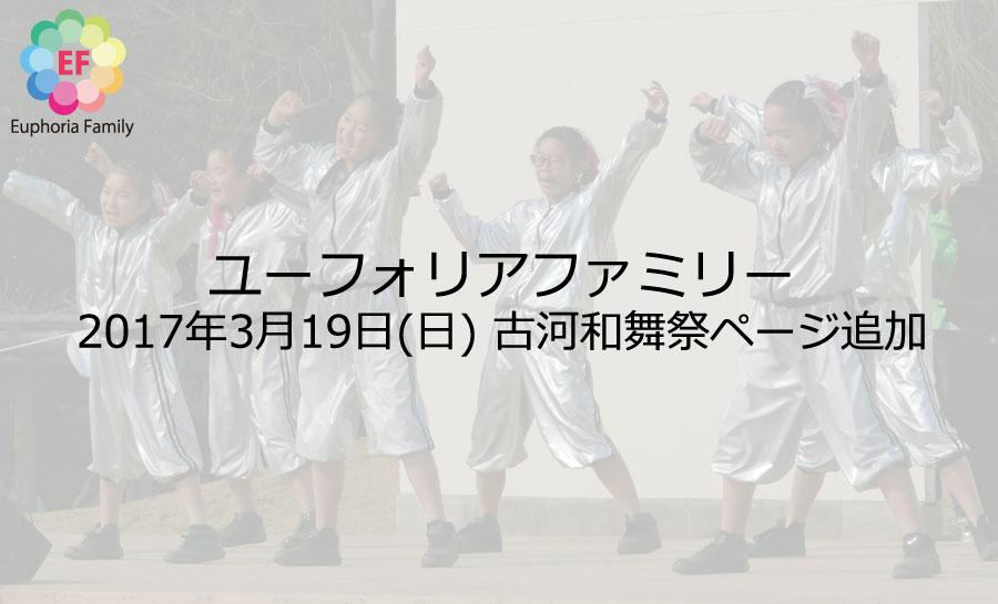 ユーフォリアファミリー:古河和舞祭ページ追加