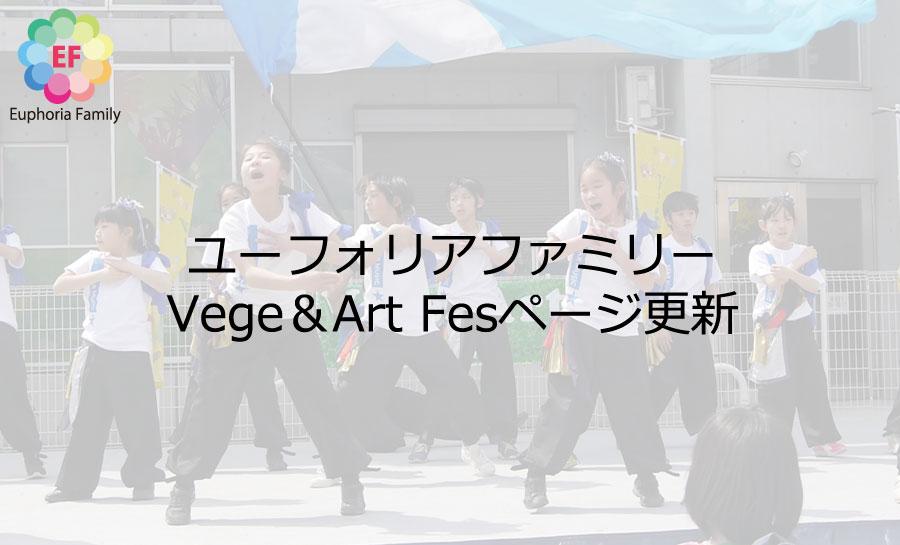 ユーフォリアファミリー:Vege&Art Fesページ更新