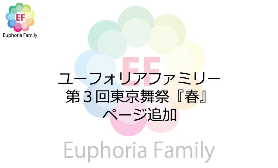 ユーフォリアファミリー:第3回東京舞祭『春』ページ追加
