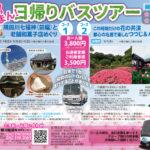 銀河鉄道株式会社:銀河鉄道の旅「春らんまん 日帰りバスツアー」