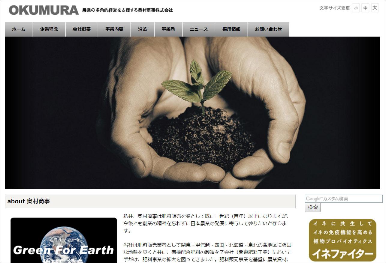 奥村商事株式会社:採用情報ページ更新