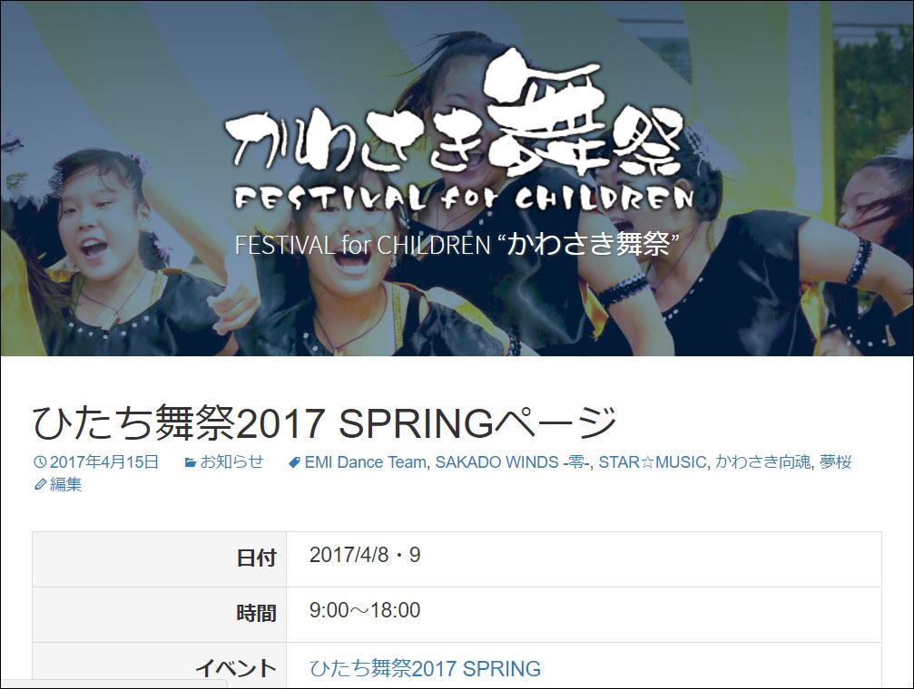 かわさき舞祭:ひたち舞祭2017 SPRINGページ更新