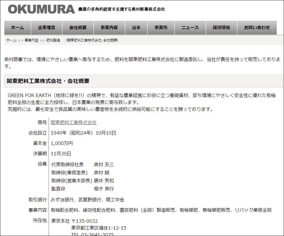 奥村商事株式会社:関東肥料工業株式会社・会社概要ページ更新