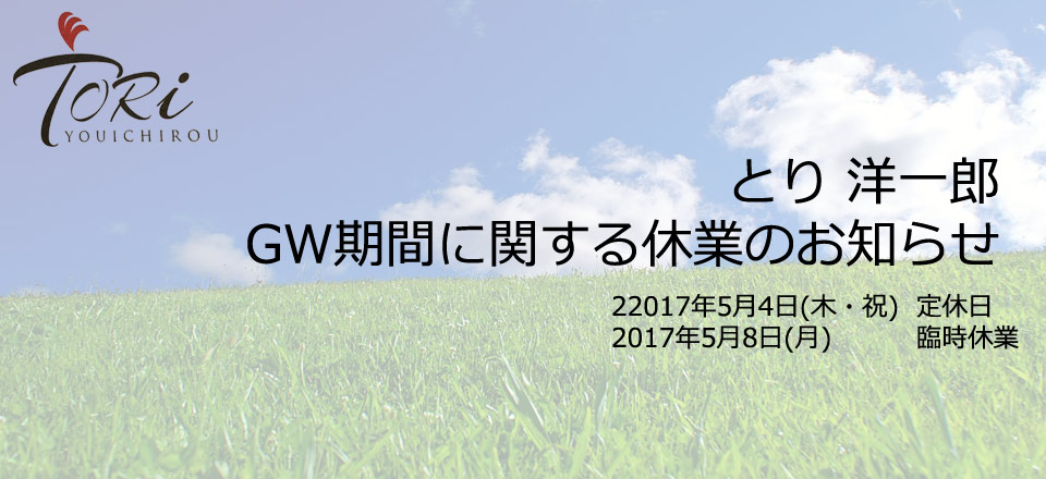 とり 洋一郎:GW期間に関する休業のお知らせ