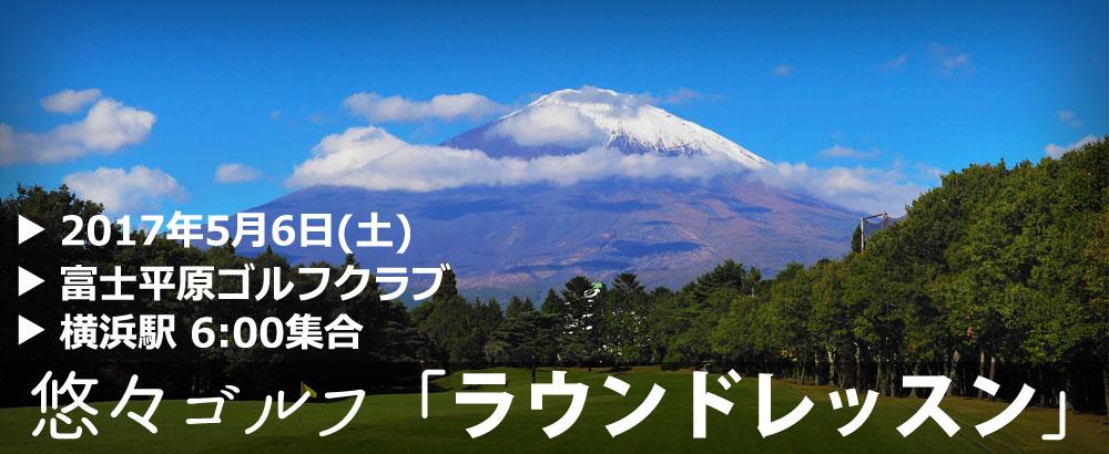 悠々倶楽部株式会社:「ラウンドレッスン」2017年5月9日(土)@富士平原ゴルフクラブページ追加