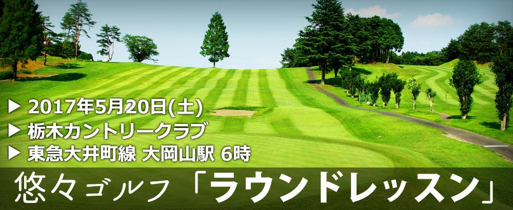 悠々倶楽部株式会社:悠々ゴルフ「ラウンドレッスン」2017年5月20日(土)@栃木カントリークラブページ追加