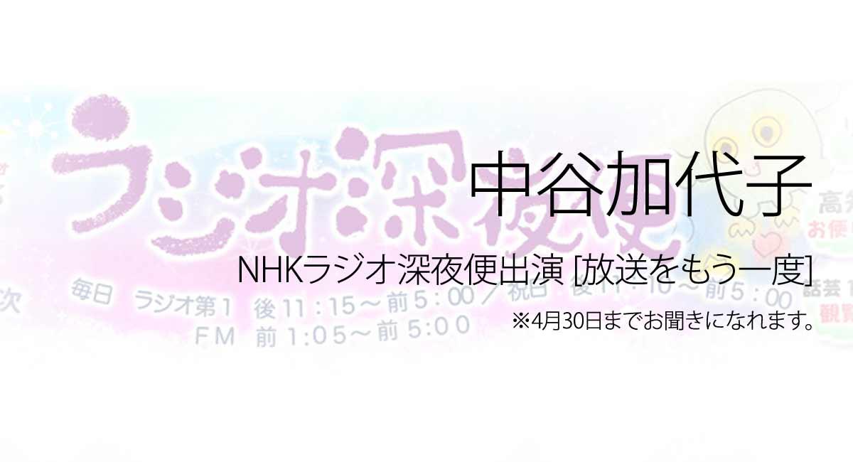 人権の翼:中谷加代子:NHKラジオ深夜便出演 [放送をもう一度]ページ追加