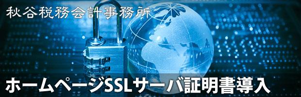 秋谷税務会計事務所:SSLサーバ証明書導入ページ追加