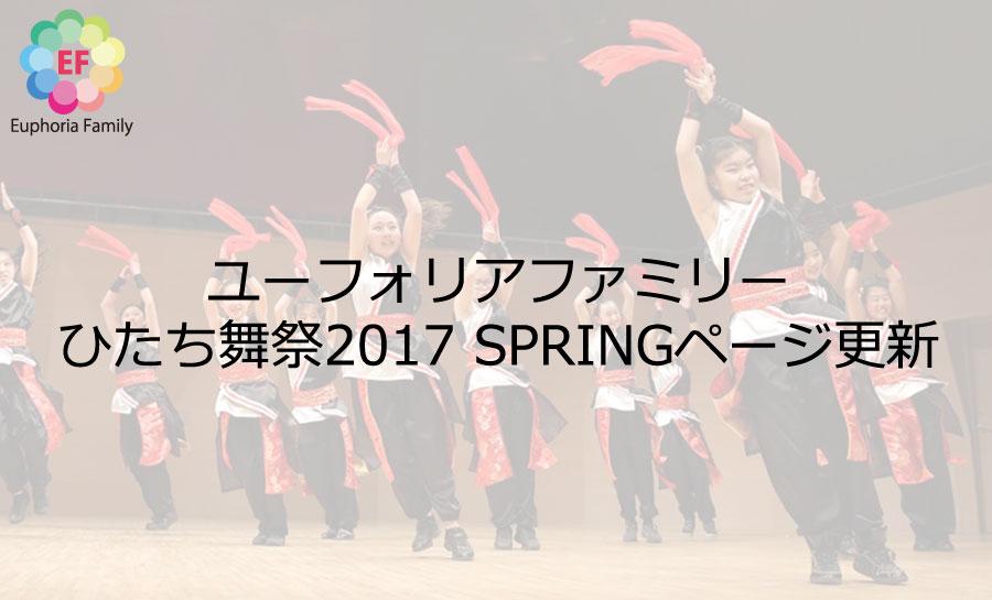 ユーフォリアファミリー:ひたち舞祭2017 SPRINGページ更新