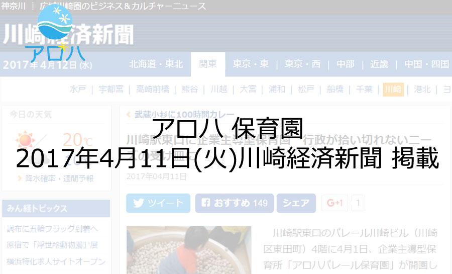 ユーフォリアファミリー:アロハ保育園 2017年4月11日(火)川崎経済新聞掲載