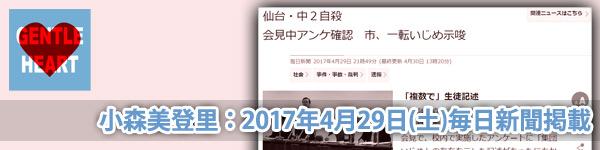ジェントルハートプロジェクト:小森美登里:毎日新聞掲載「仙台・中2自殺:会見中アンケ確認 市、一転いじめ示唆」