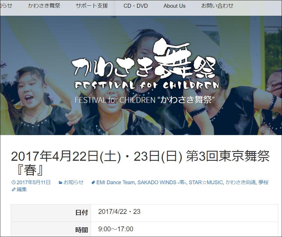 かわさき舞祭:第3回東京舞祭『春』祭ページ更新