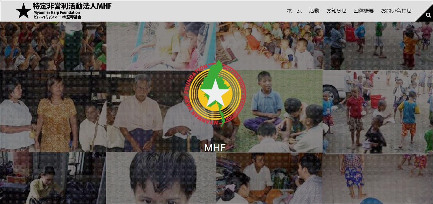特定非営利活動法人MHF:ホームページリニューアル