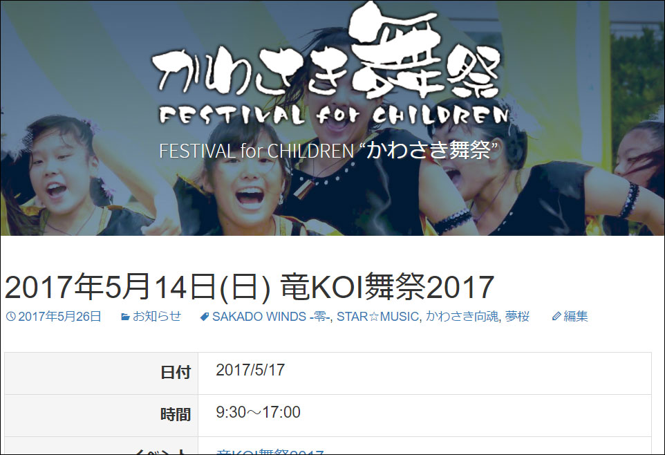 かわさき舞祭:竜KOI舞祭2017祭ページ追加