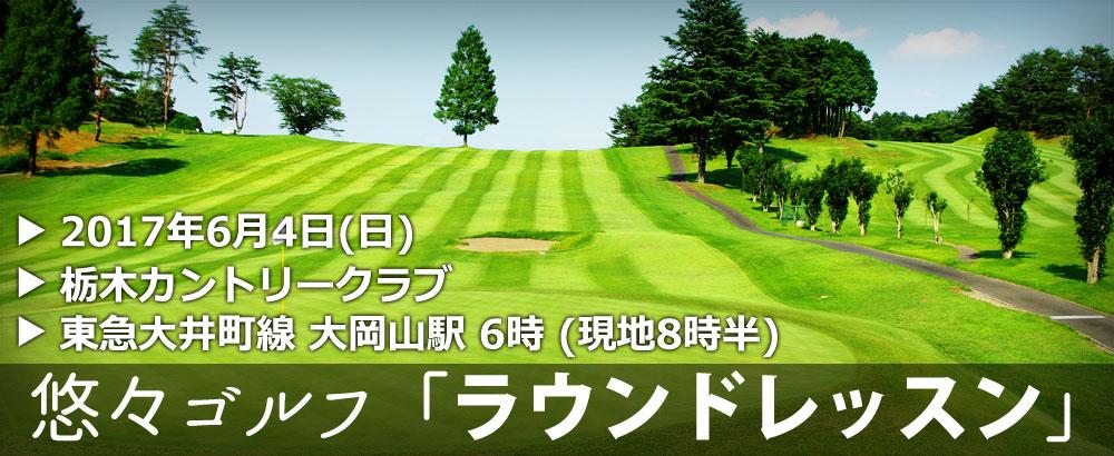 悠々倶楽部株式会社:悠々ゴルフ「ラウンドレッスン」2017年6月4日(日)@栃木カントリークラブページ追加