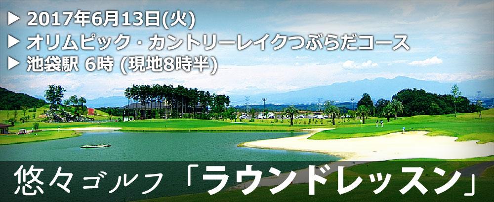 悠々倶楽部株式会社:悠々ゴルフ「ラウンドレッスン」2017年6月13日(火)@オリムピック・カントリーレイクつぶらだコースページ追加