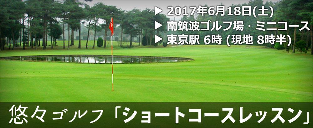 悠々倶楽部株式会社:悠々ゴルフ「ショートコースレッスン」2017年6月18日(土)@南筑波ゴルフ場・ミニコースページ追加