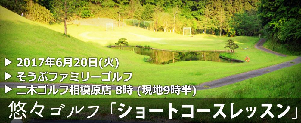 悠々倶楽部株式会社:悠々ゴルフ「ショートコースレッスン」2017年6月20日(火)@そうぶファミリーゴルフページ追加