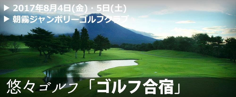 悠々倶楽部株式会社:悠々ゴルフ「ゴルフ合宿」2017年8月4日(金)・5日(土)@朝霧ジャンボリーゴルフクラブページ追加