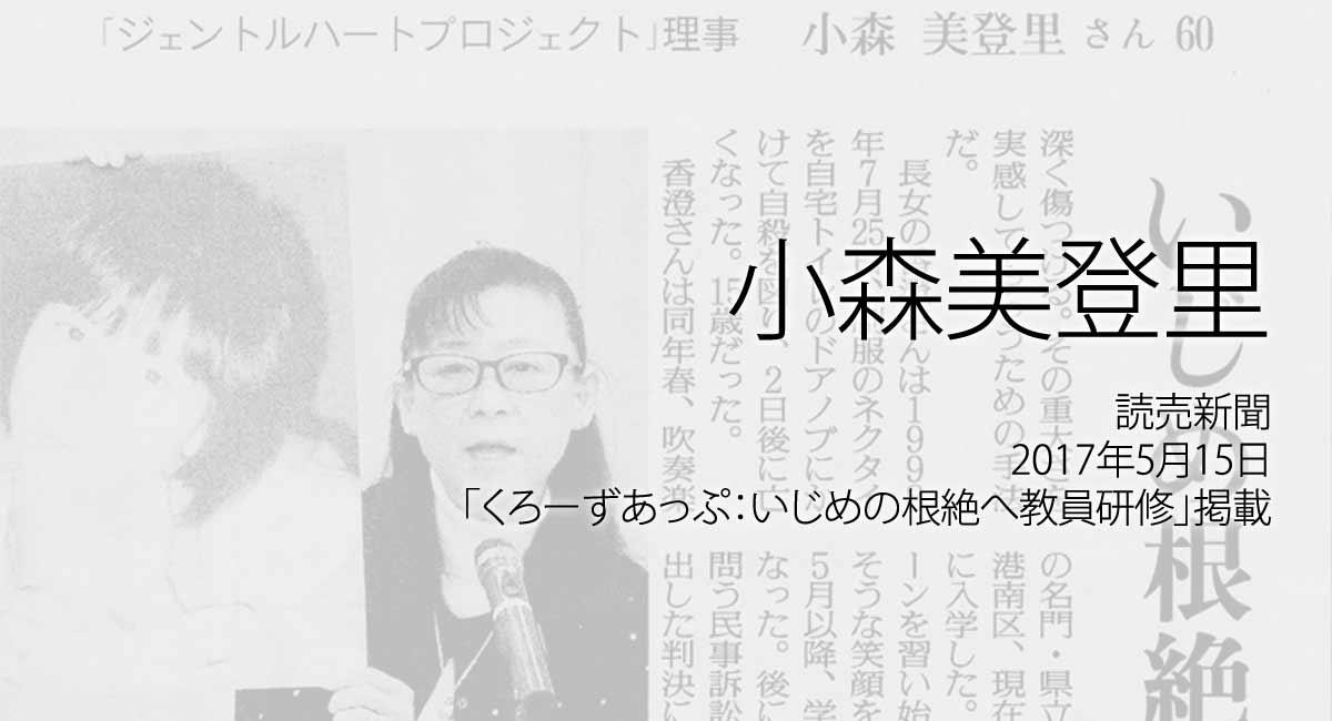 人権の翼:小森美登里:読売新聞、2017年5月15日「くろーずあっぷ:いじめの根絶へ教員研修」掲載ページ追加