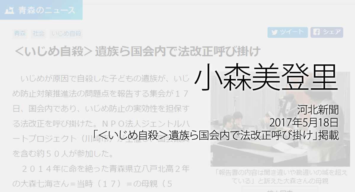 人権の翼:小森美登里:河北新聞、2017年5月18日「<いじめ自殺>遺族ら国会内で法改正呼び掛け」掲載ページ追加