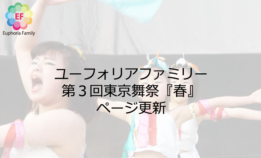 ユーフォリアファミリー:第3回東京舞祭『春』ページ更新