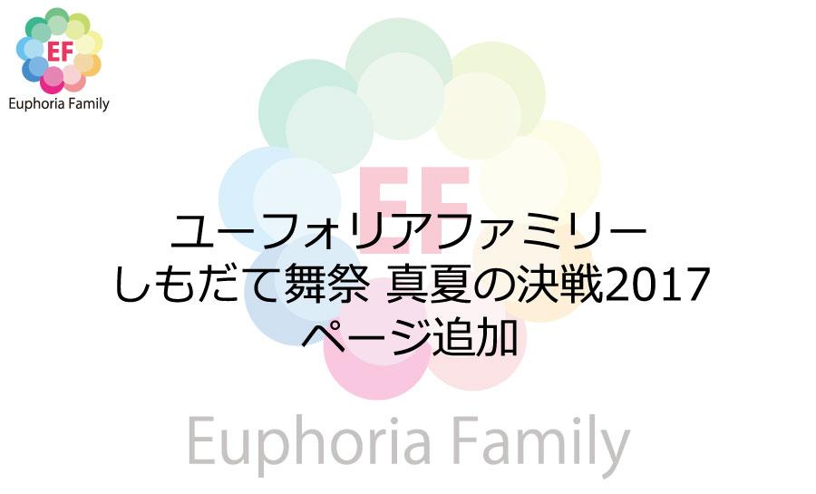 ユーフォリアファミリー:しもだて舞祭 真夏の決戦2017ページ追加