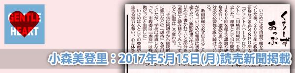 ジェントルハートプロジェクト:小森美登里:読売新聞掲載「くろーずあっぷ:いじめの根絶へ教員研修」