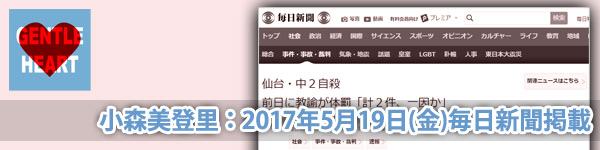 ジェントルハートプロジェクト:小森美登里:毎日新聞掲載「前日に教諭が体罰『計2件、一因か』」