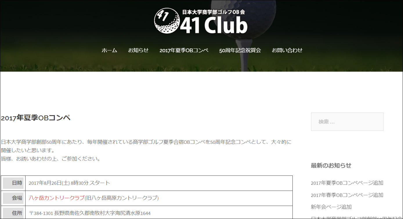 41 Club:2017年夏季OBコンペページ追加