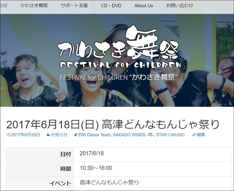 かわさき舞祭:高津どんなもんじゃ祭りページ更新