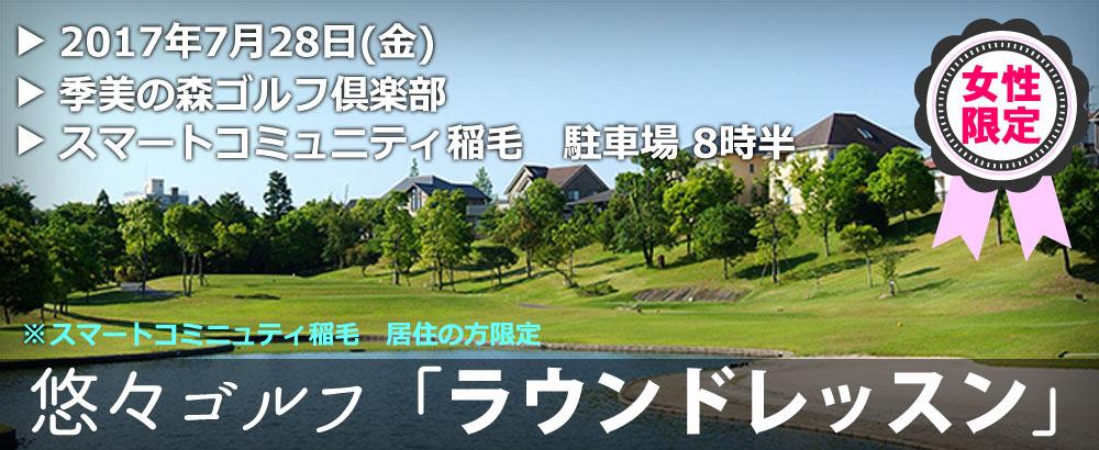 悠々倶楽部株式会社:悠々ゴルフ「女性限定 ラウンドレッスン」2017年7月28日(金)@季美の森ゴルフ倶楽部ページ追加