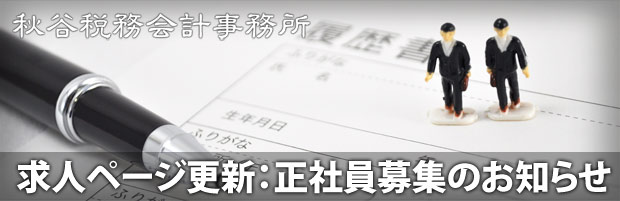 秋谷税務会計事務所:求人ページ更新