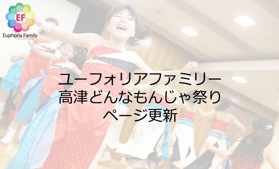 ユーフォリアファミリー:高津どんなもんじゃ祭りページ更新