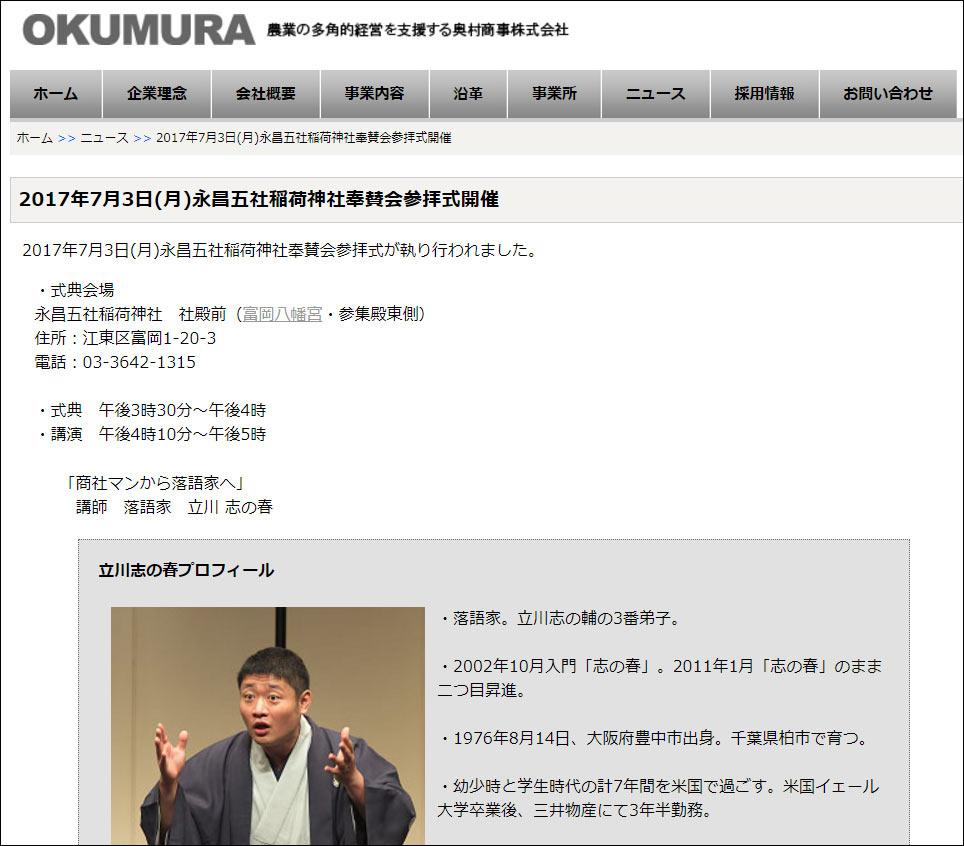 奥村商事株式会社:永昌五社稲荷神社奉賛会参拝式ページ追加