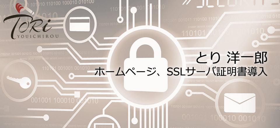 とり 洋一郎:ホームページ、SSLサーバ証明書導入のお知らせ