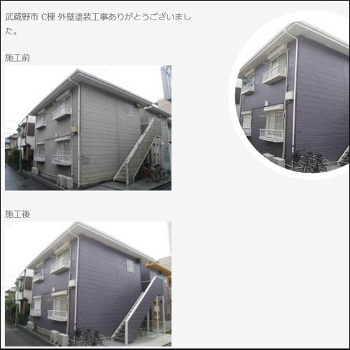 高野塗装工業:武蔵野市 C棟 外壁塗装工事