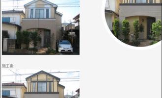 高野塗装工業:相模原市 T様邸 外壁塗装工事