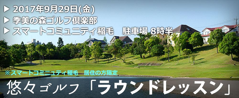 悠々倶楽部株式会社:悠々ゴルフ「ラウンドレッスン」2017年9月29日(金)@季美の森ゴルフ倶楽部ページ追加