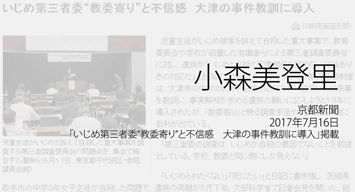 """人権の翼:小森美登里:京都新聞、2017年7月16日「いじめ第三者委""""教委寄り""""と不信感 大津の事件教訓に導入」掲載ページ追加"""