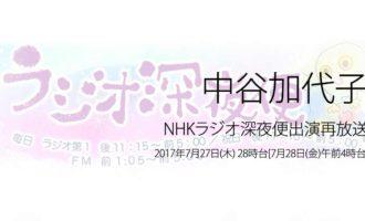 人権の翼:中谷加代子:NHKラジオ深夜便出演再放送ページ追加