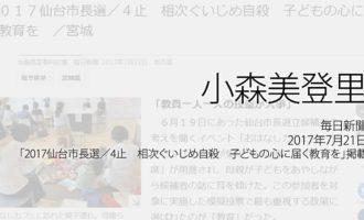 人権の翼:小森美登里:毎日新聞、2017年7月21日「2017仙台市長選/4止 相次ぐいじめ自殺 子どもの心に届く教育を」掲載ページ追加
