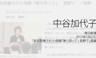 人権の翼:中谷加代子:毎日新聞、2017年7月27日「長女殺害された母親『寄り添って』 長野で」掲載ページ追加