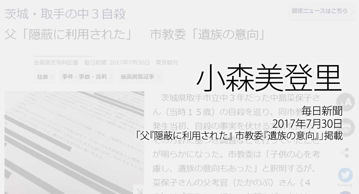 人権の翼:小森美登里:毎日新聞、2017年7月30日「父『隠蔽に利用された』 市教委『遺族の意向』」掲載ページ追加