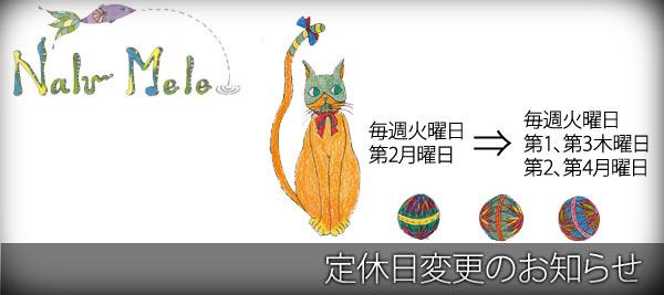 Nalu Mele:定休日変更のお知らせ