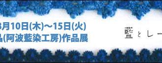 藍屋敷おくむら:藍住本店 村上千晶展示会