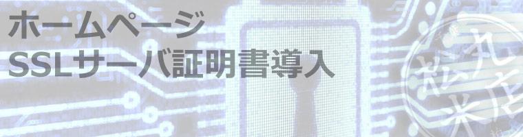 松丸米店:ホームページSSLサーバ証明書導入