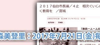 ジェントルハートプロジェクト:小森美登里:毎日新聞掲載「2017仙台市長選/4止 相次ぐいじめ自殺 子どもの心に届く教育を」