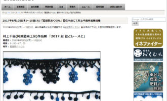 奥村商事株式会社:「藍屋敷おくむら」藍住本店 村上千晶作品展