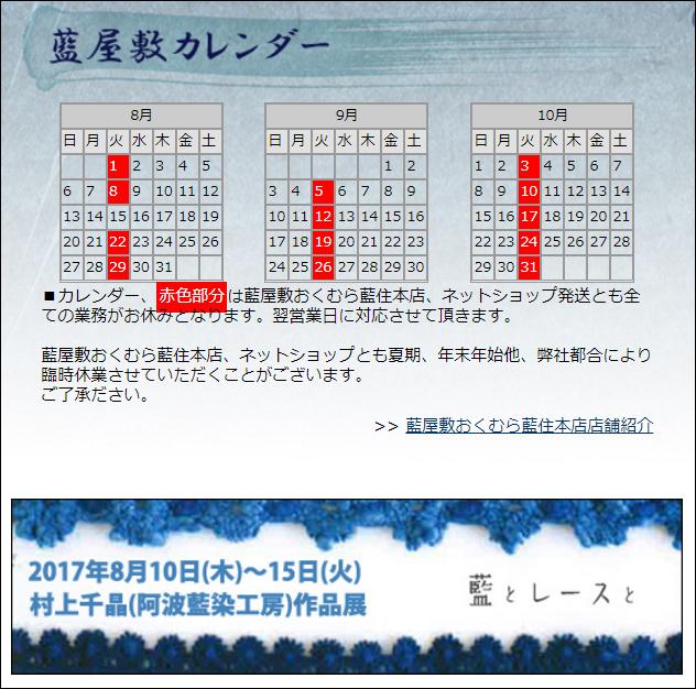 藍屋敷おくむら:カレンダーページ更新
